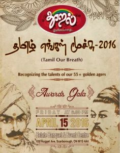 Tamil Engal Moochu Awards Gala - Cover.jpg